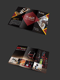 红酒三折页设计模板下载