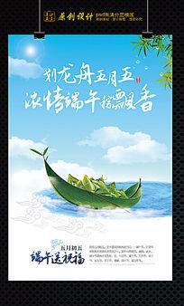 划龙舟五月五端午海报
