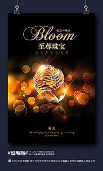 黄金珠宝图片海报_黄金珠宝标尺设计素材cdr用海报怎么绘制图片