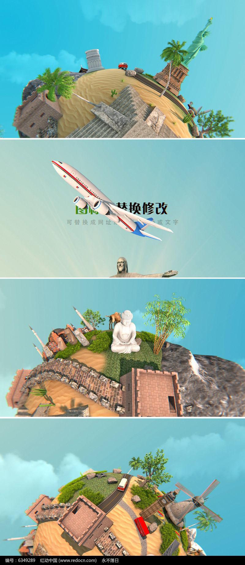 环游世界旅游节目开场片头模板图片