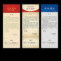 会议通知单页设计