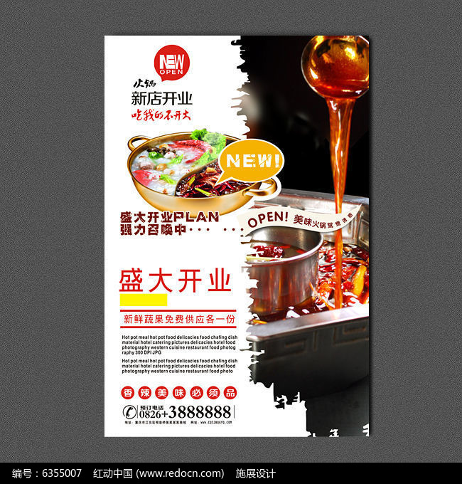 火锅店开业海报cdr素材下载_海报设计图片图片