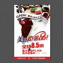 火锅美食宣传海报