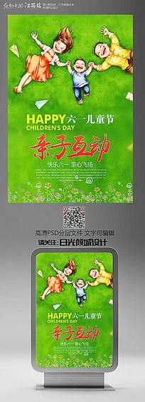 简约六一儿童节亲子活动海报设计