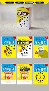 简约时间管理学习图书封面设计