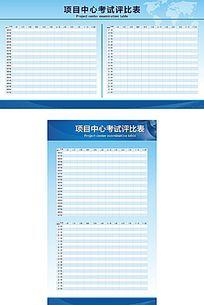 考试评比表展板设计
