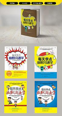 卡通沟通学图书封面psd模板设计