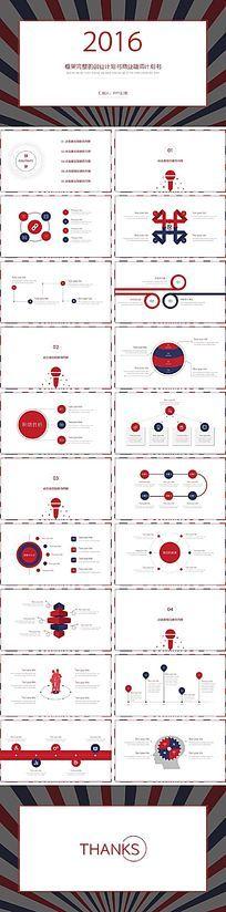 框架完整的创业计划书商业融资计划书