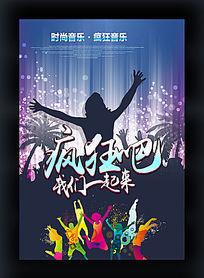 酷炫梦幻背景音乐海报素材下载