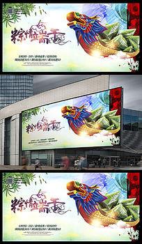 龙舟粽情端午海报