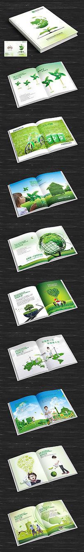 绿色低碳环保画册
