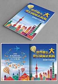 旅行社宣传样本画册封面