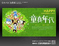 清新绿色六一儿童节背景海报设计