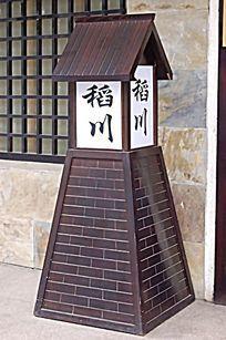 日式门店入口灯柱