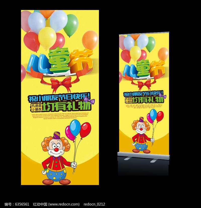 商超儿童节活动宣传展架图片