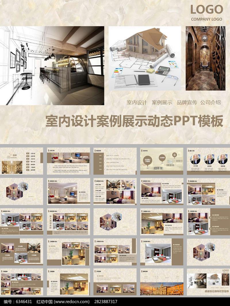 室内设计装饰工作报告ppt模板图片