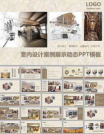室内设计装饰工作报告ppt模板
