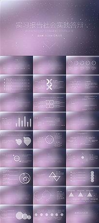 实习报告社会实践答辩IOS风格PPT模板
