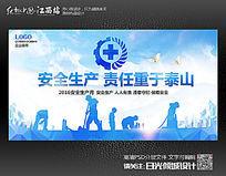 水墨蓝色安全生产月宣传展板设计