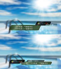 四款字幕条标题文字动画包装视频模板
