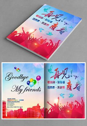 同学册同学录画册封面设计