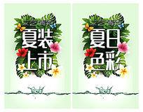夏季服装海报设计