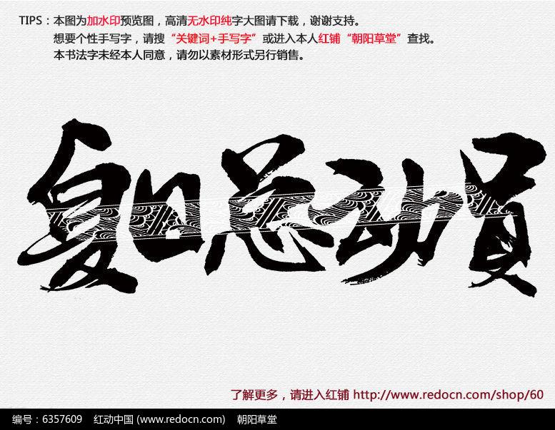 夏日总动员促销主题手写字图片