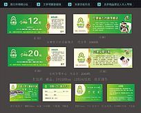 药店促销活动代金券名片VIP卡 CDR