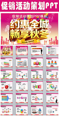 约惠秋冬促销活动PPT模板