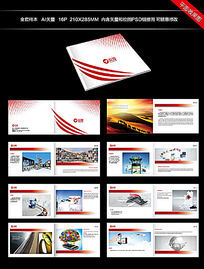 整套企业宣传红色风格画册