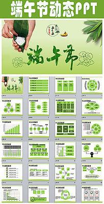 中国风端午节包粽子赛龙舟PPT模板