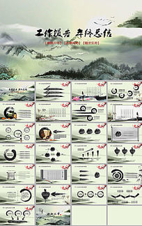 中国风古典工作报告总结动态ppt模板