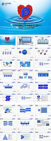 中国太平洋保险集团蓝色PPT