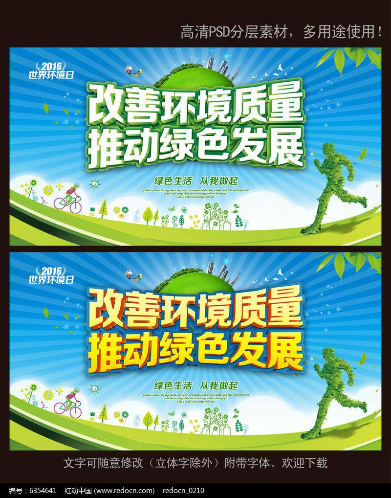 2016世界环境日主题展板图片