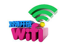 3DWIFI信号