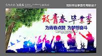 创意炫彩毕业季海报设计