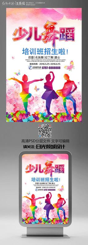 原创设计稿 海报设计/宣传单/广告牌 海报设计 舞蹈培训班招生素材图片