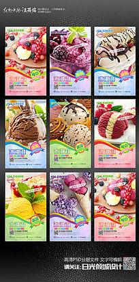 创意整套冰淇淋海报设计
