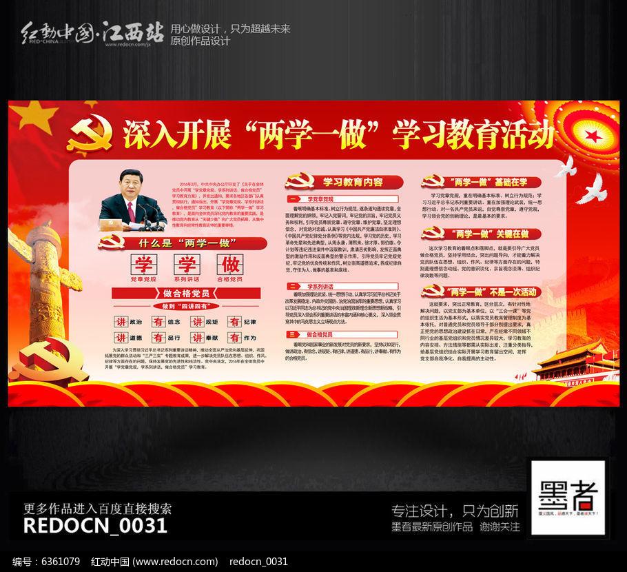 色两学一做展板模板下载PSD素材下载 政府 党建展板设计图片 -红色