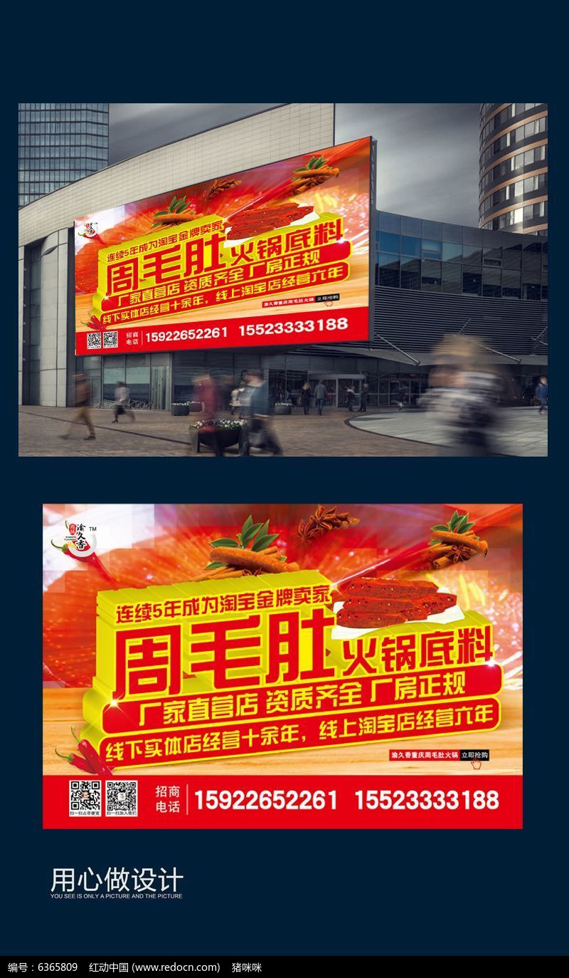 火锅底料海报背景