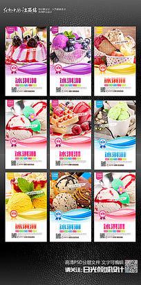 简约整套冰淇淋海报设计
