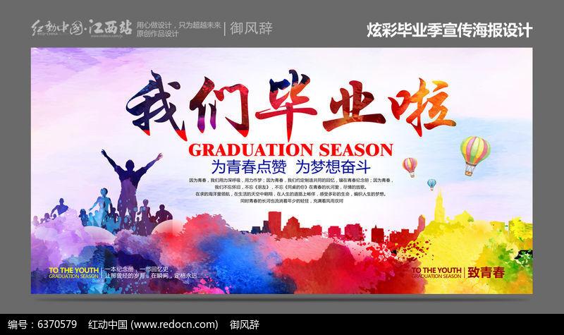 炫丽时尚水彩毕业季致青春海报设计图片