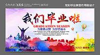 炫丽时尚水彩毕业季致青春海报设计