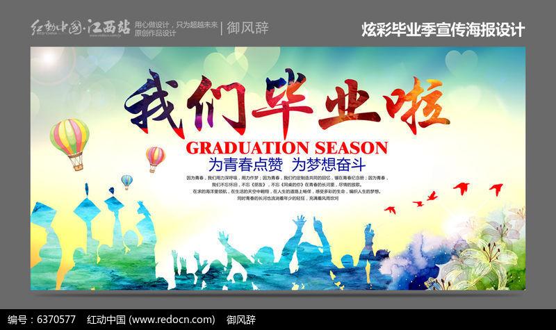 炫丽水彩毕业季致青春海报模板设计图片