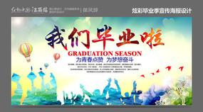 炫丽水彩毕业季致青春海报模板设计