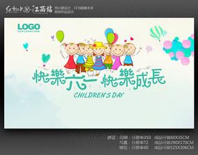 六一儿童节海报展板