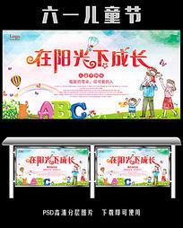 六一儿童节舞台背景展板设计