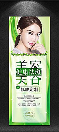 綠色清新美容展架易拉寶設計