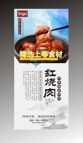 美食红烧肉海报设计