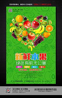 夏季水果店新鲜水果外送海报设计